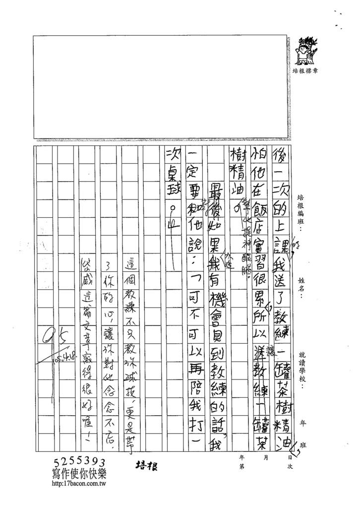 105W5402林岱威 (2)
