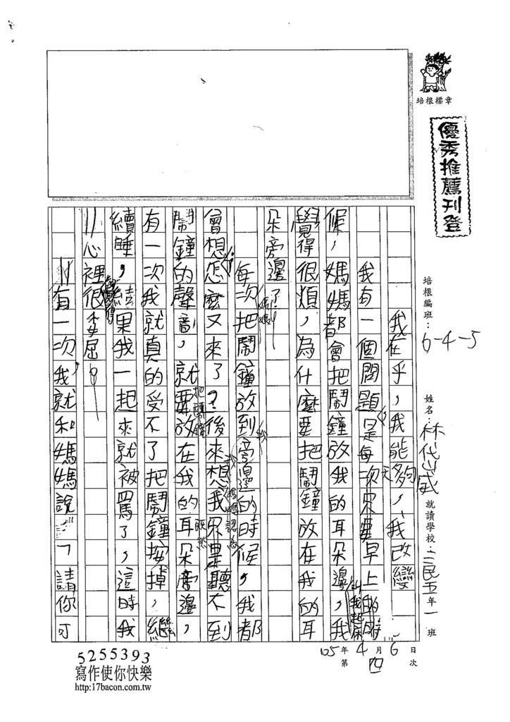 105W5404林岱威 (1)