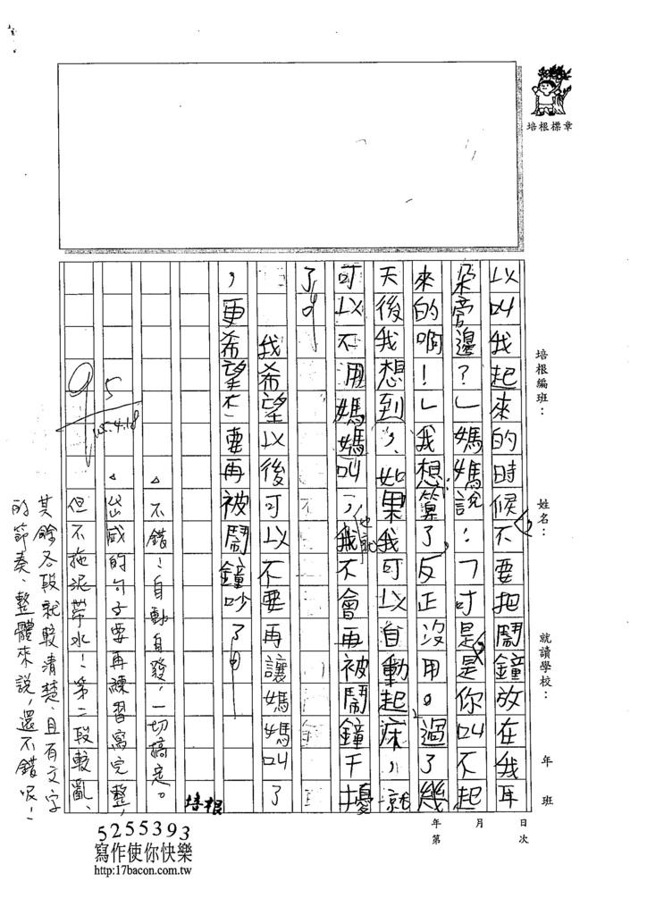 105W5404林岱威 (2)