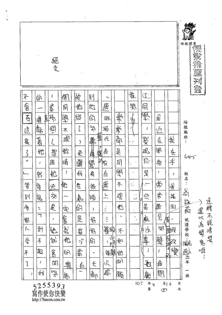 105W5404翁詠薇 (1)