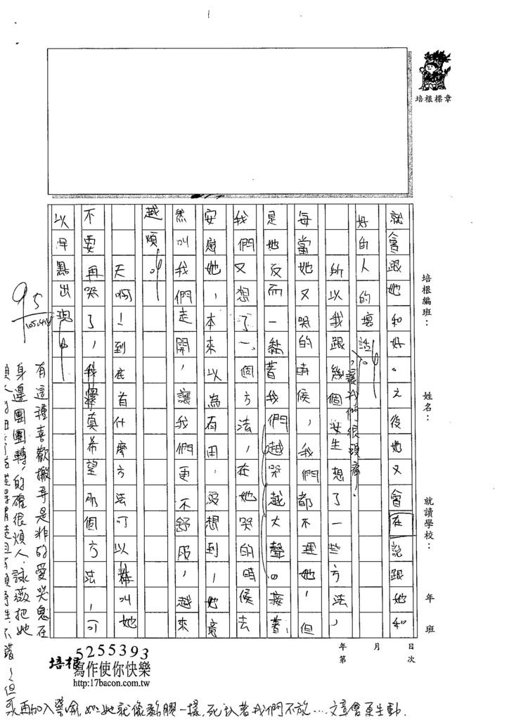 105W5404翁詠薇 (2)
