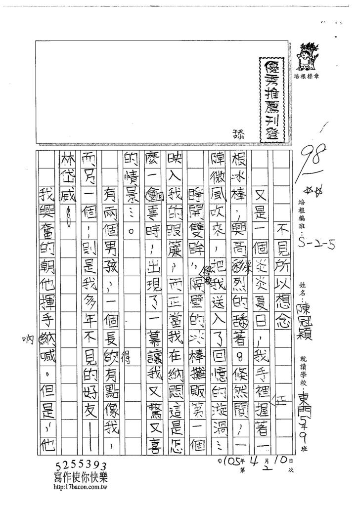 105W5402陳冠穎 (1)