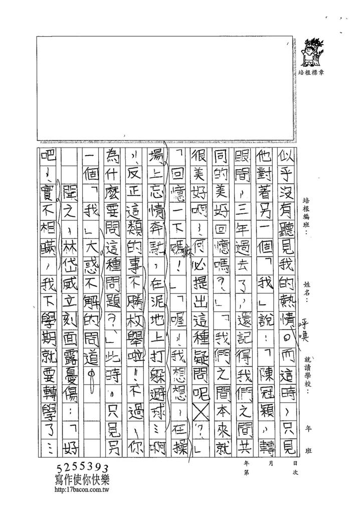 105W5402陳冠穎 (2)