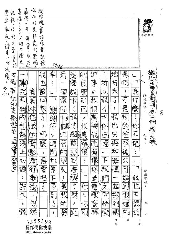 105W5402陳冠穎 (3)