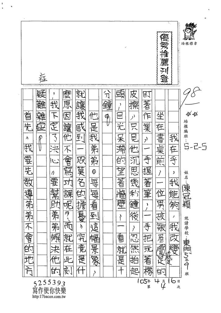 105W5404陳冠穎 (1)