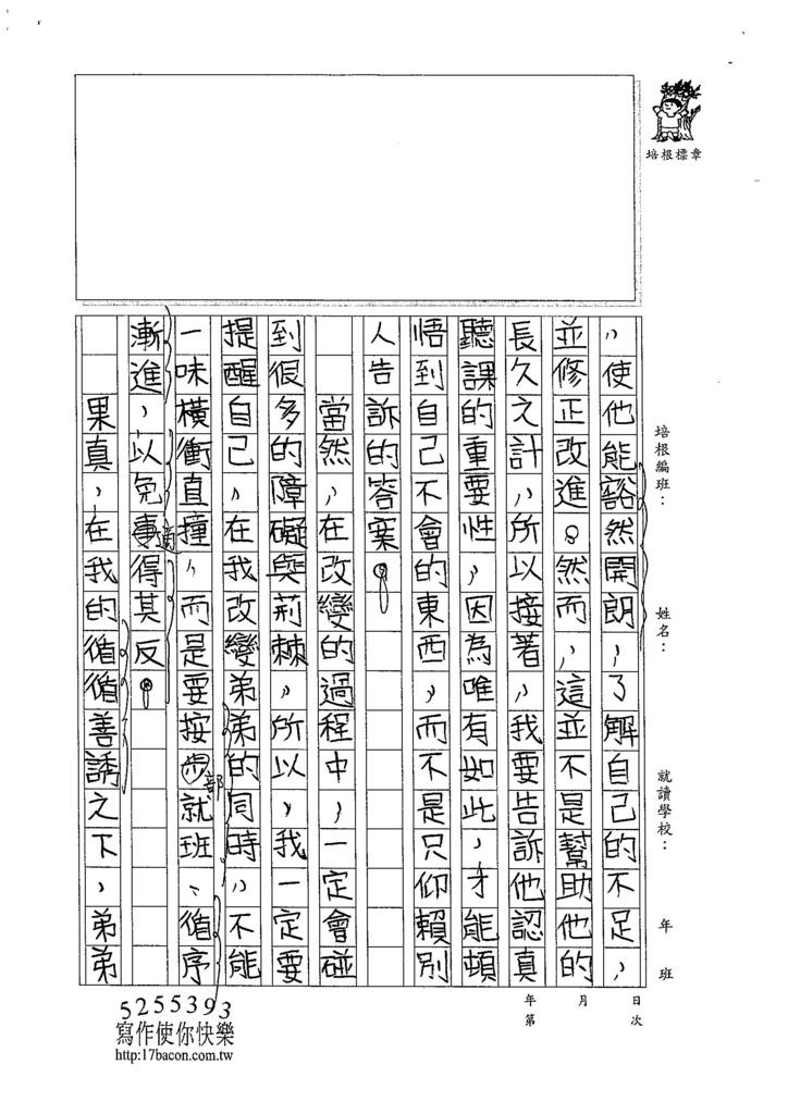105W5404陳冠穎 (2)