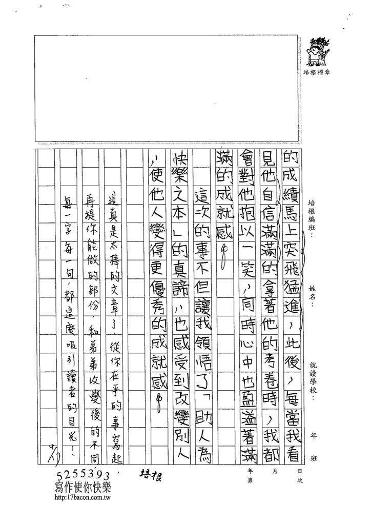 105W5404陳冠穎 (3)
