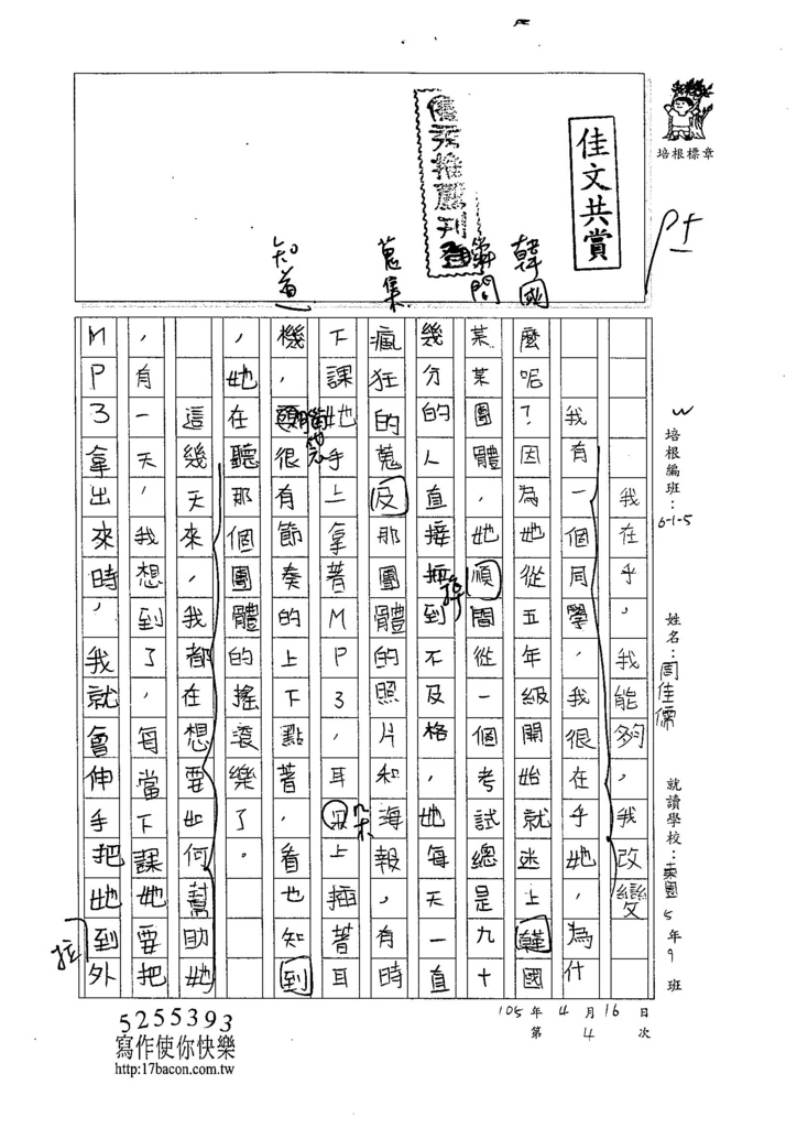 105W5404周佳儒 (1)