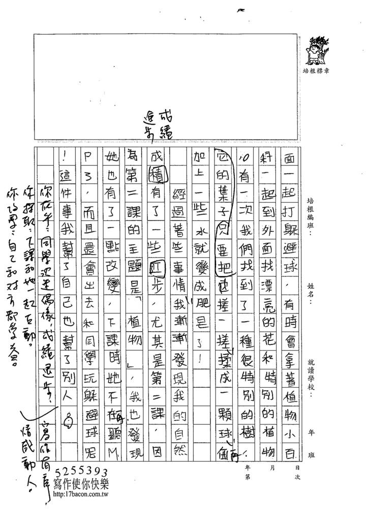105W5404周佳儒 (2)