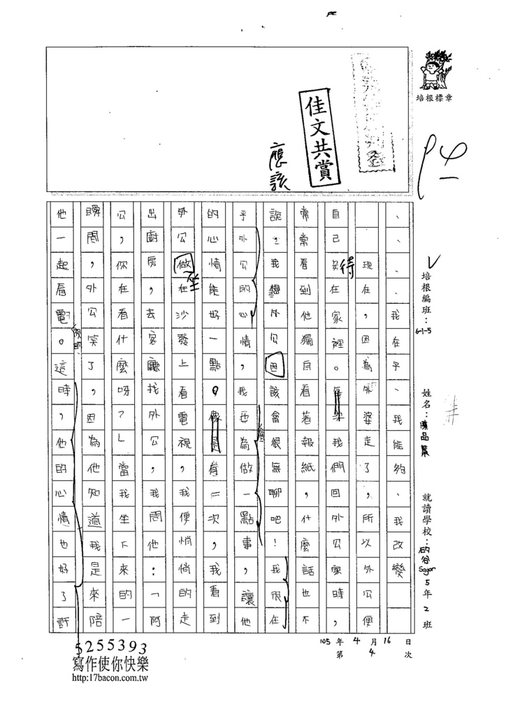 105W5404陳品蓁 (1)