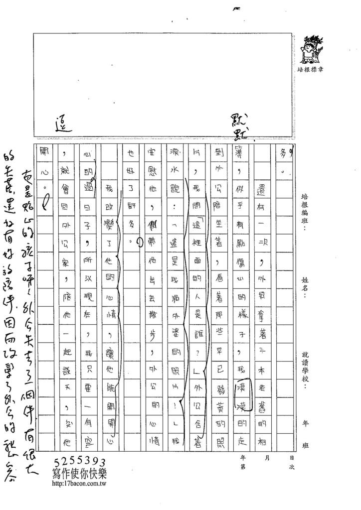 105W5404陳品蓁 (2)