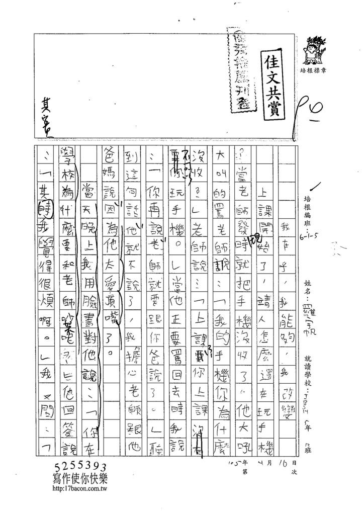 105W5404羅宇帆 (1)