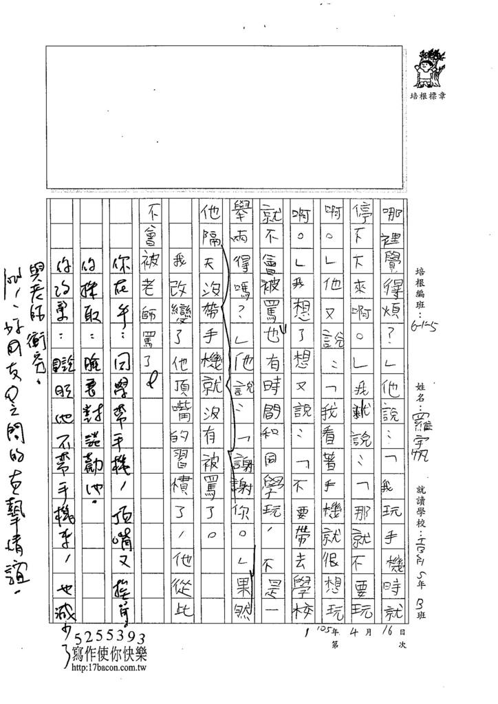 105W5404羅宇帆 (2)