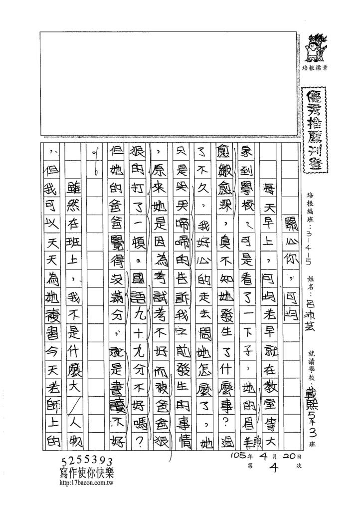 105W5404呂沛芸 (1)