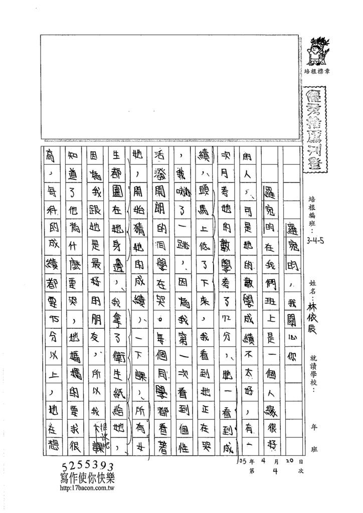 105W5404林依辰 (1)