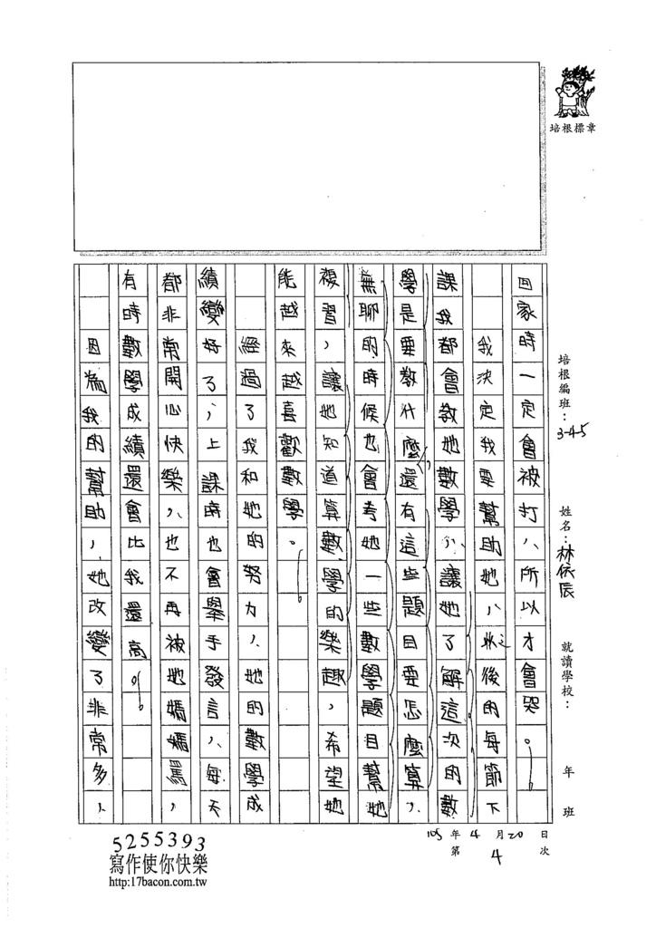 105W5404林依辰 (2)
