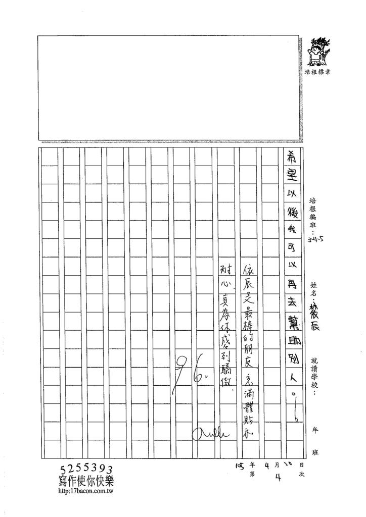 105W5404林依辰 (3)