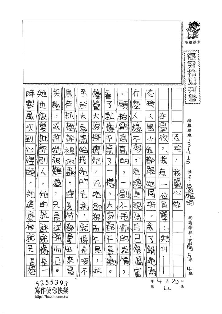 105W5404楊雅羽 (1)