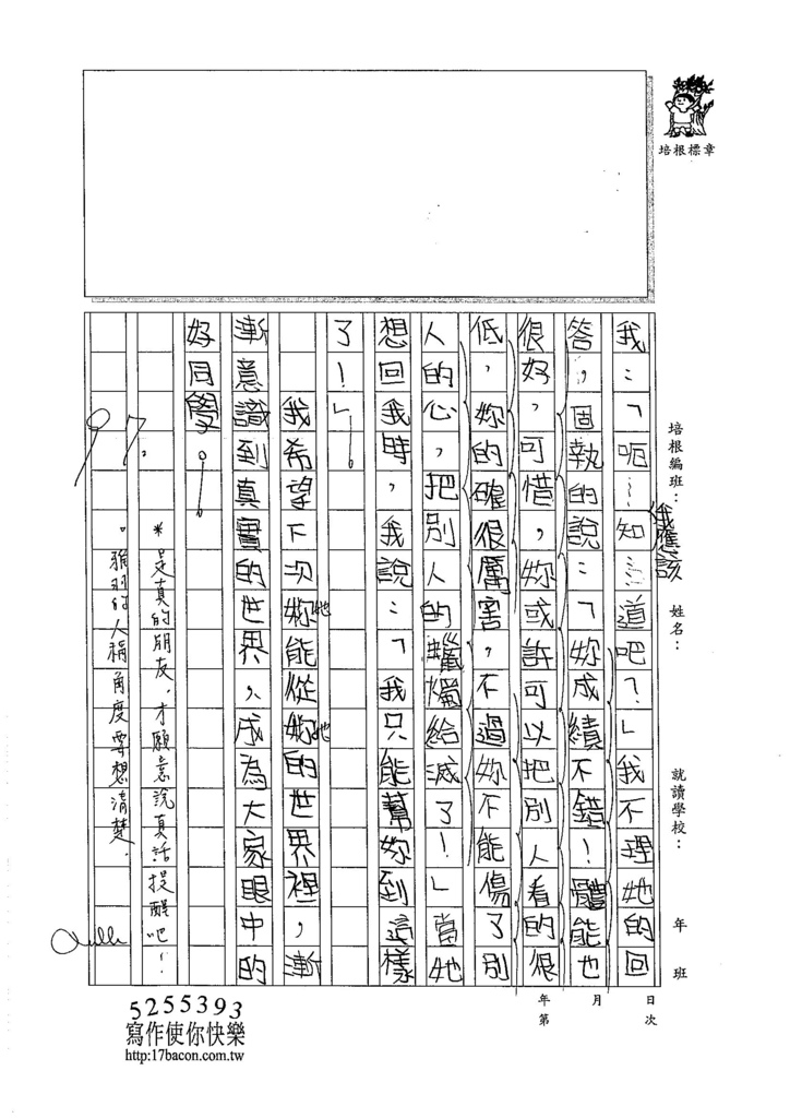 105W5404楊雅羽 (3)