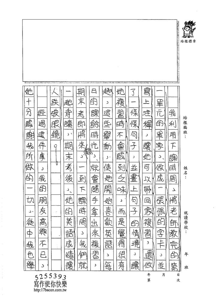 105W5404管若彤 (2)