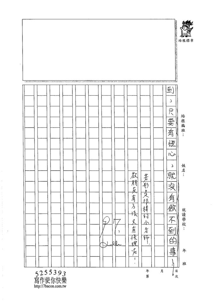 105W5404管若彤 (3)