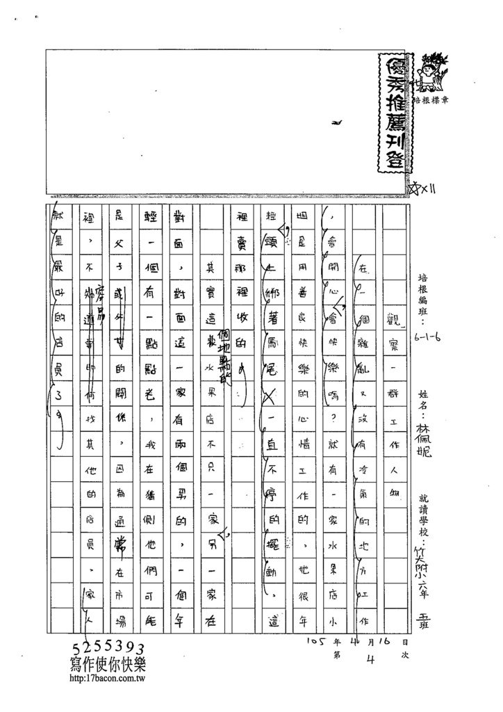 105W6404林佩妮 (1)