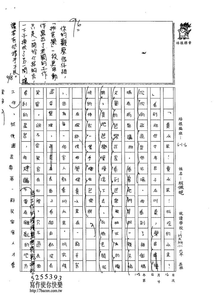105W6404林佩妮 (2)