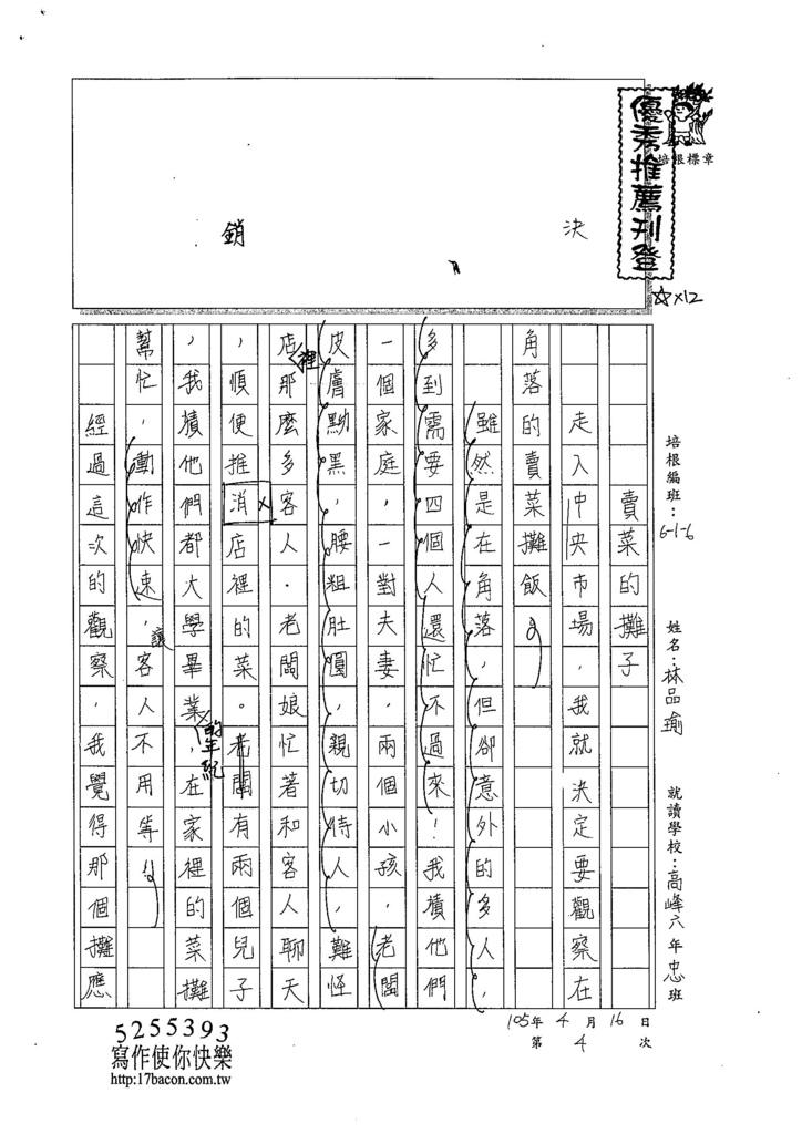 105W6404林品瑜 (1)
