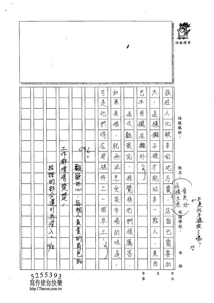 105W6404林品瑜 (2)