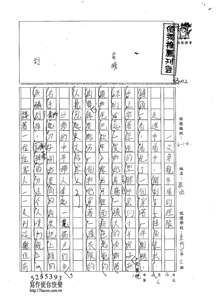 105W6404張雅涵 (1)