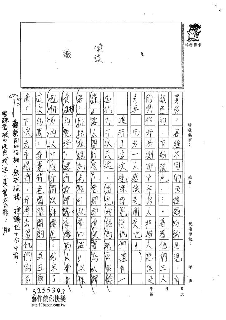 105W6404張雅涵 (2)