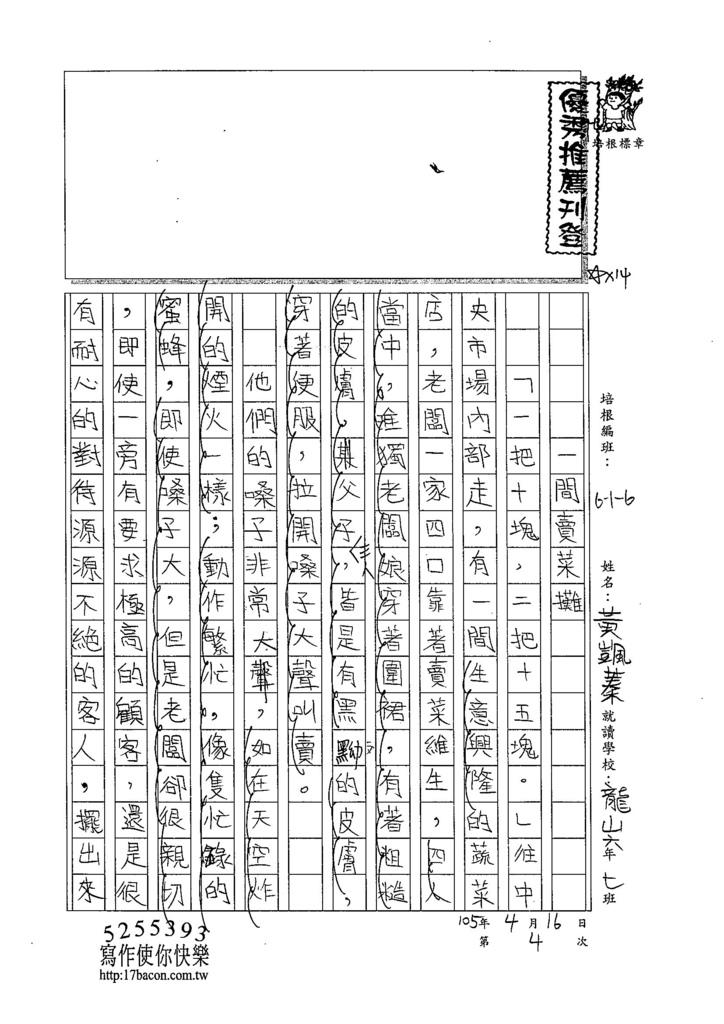 105W6404黃颽蓁 (1)