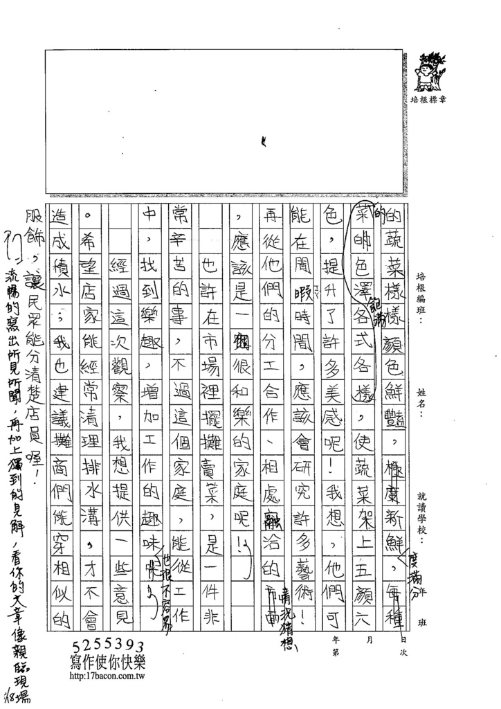 105W6404黃颽蓁 (2)