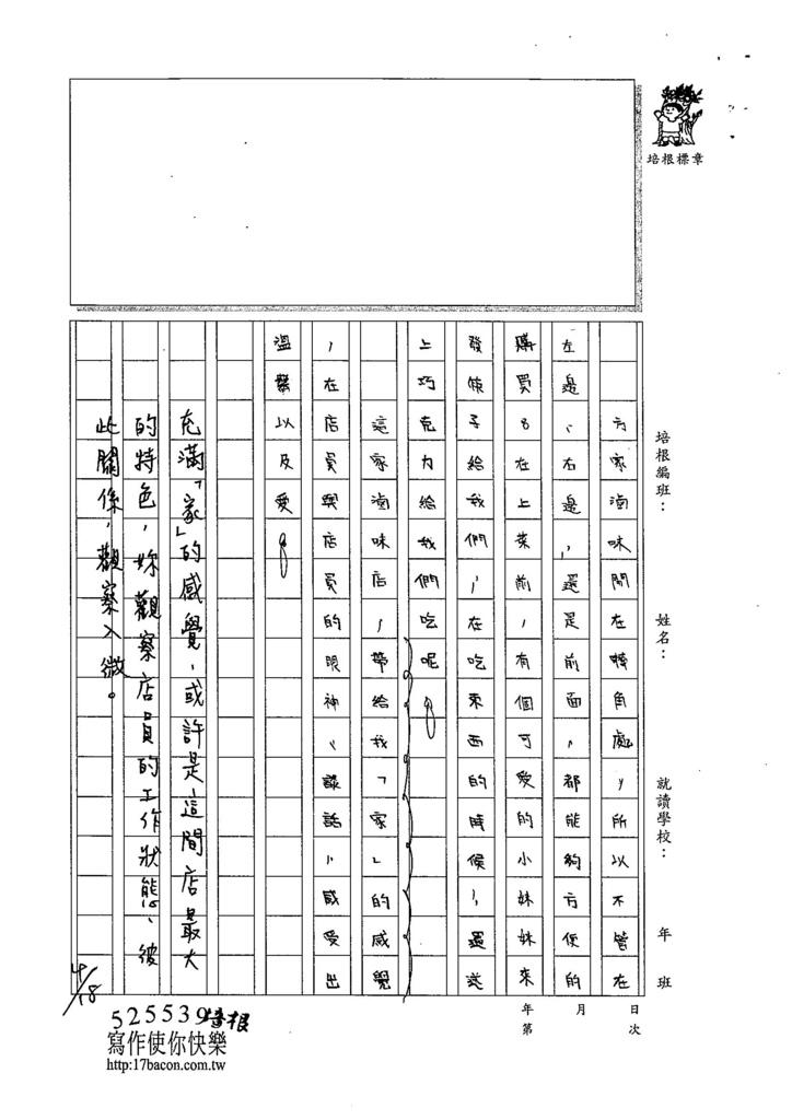 105W6404王靖文 (2)