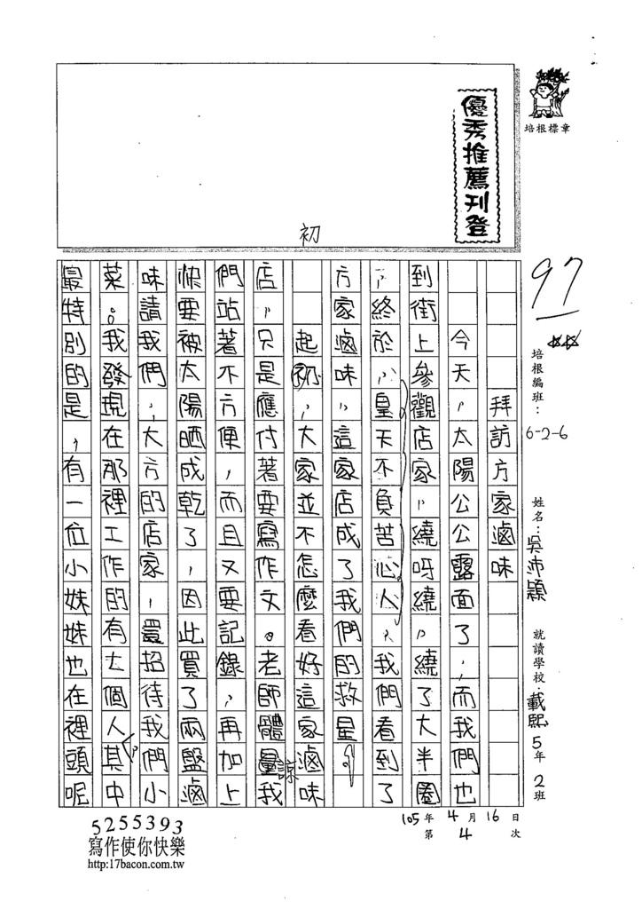 105W6404吳沛穎 (1)