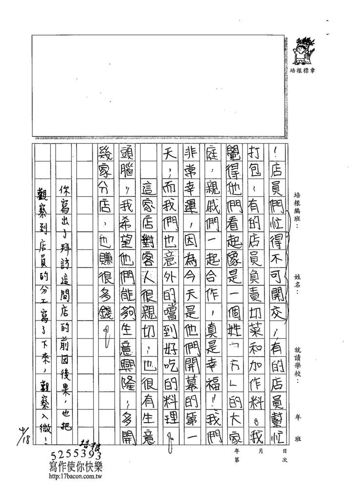 105W6404吳沛穎 (2)