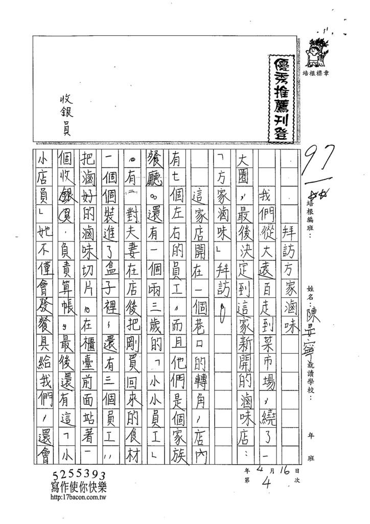 105W6404陳晏寧 (1)