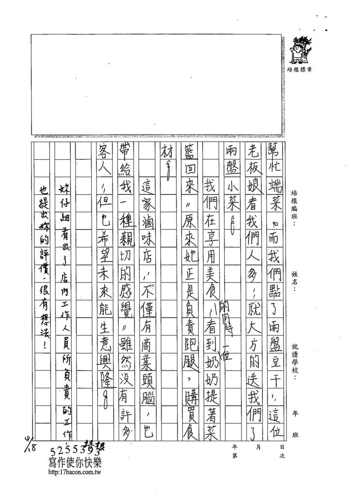 105W6404陳晏寧 (2)