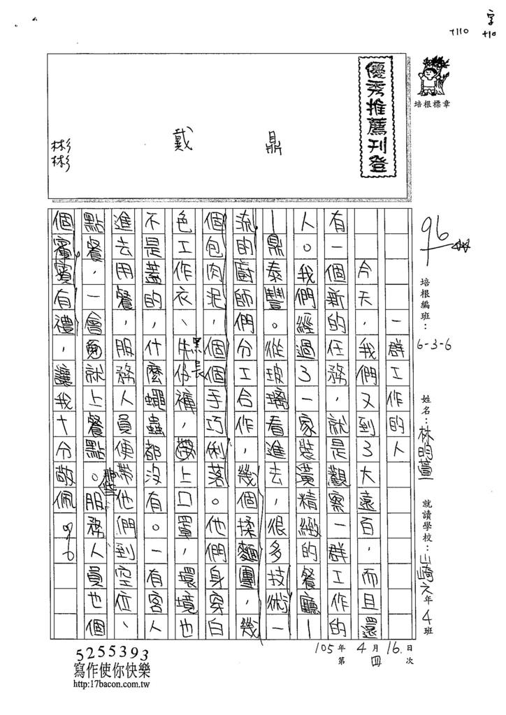 105W6404林昀萱 (1)