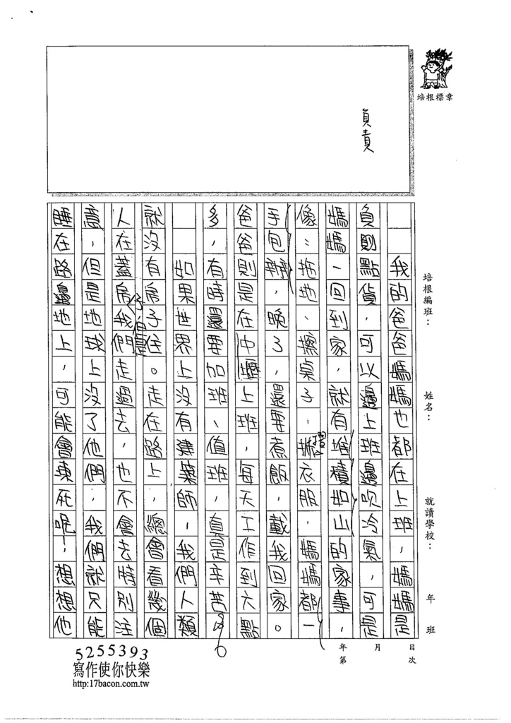 105W6404林昀萱 (2)