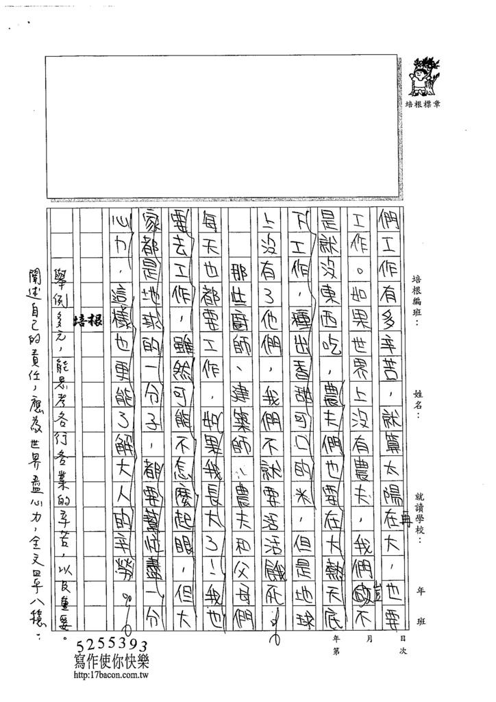 105W6404林昀萱 (3)