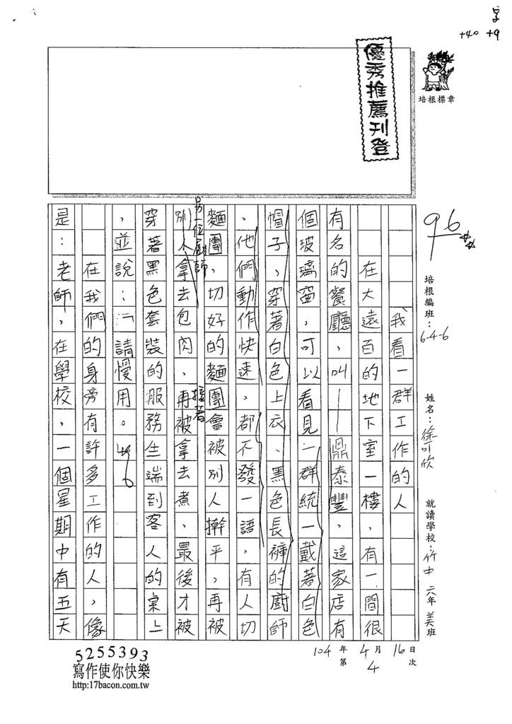 105W6404徐可欣 (1)