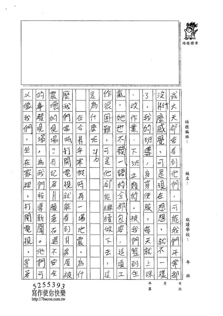 105W6404徐可欣 (2)