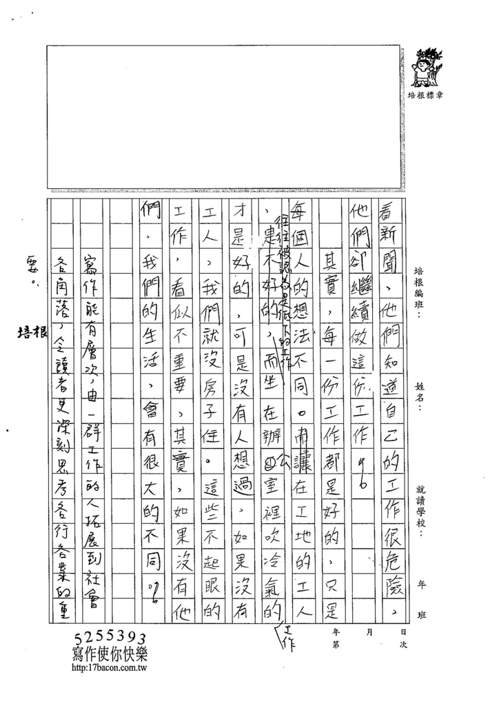 105W6404徐可欣 (3)