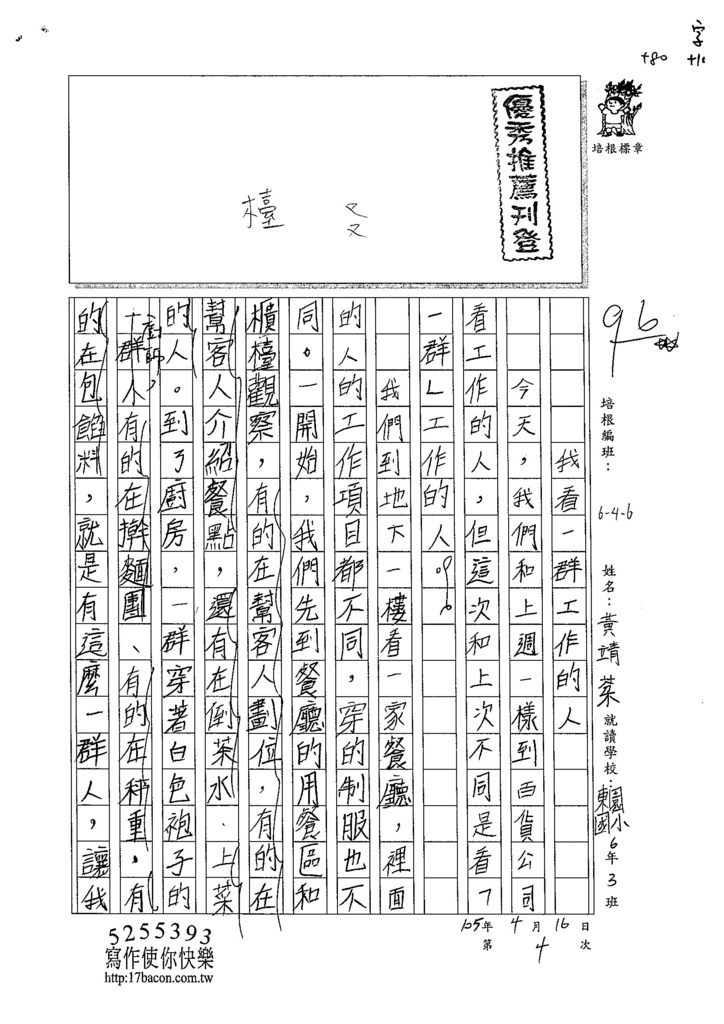 105W6404黃靖棻 (1)