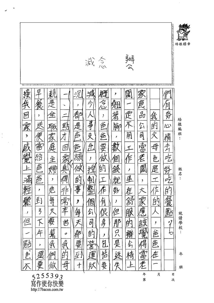 105W6404黃靖棻 (2)