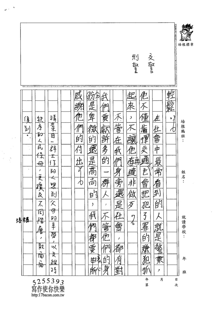 105W6404黃靖棻 (3)
