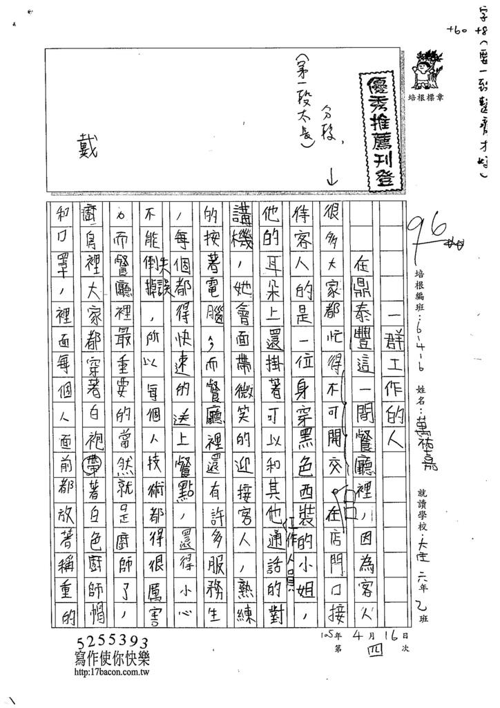 105W6404萬祐嘉 (1)