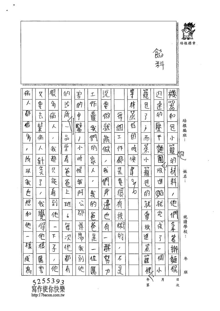 105W6404萬祐嘉 (2)