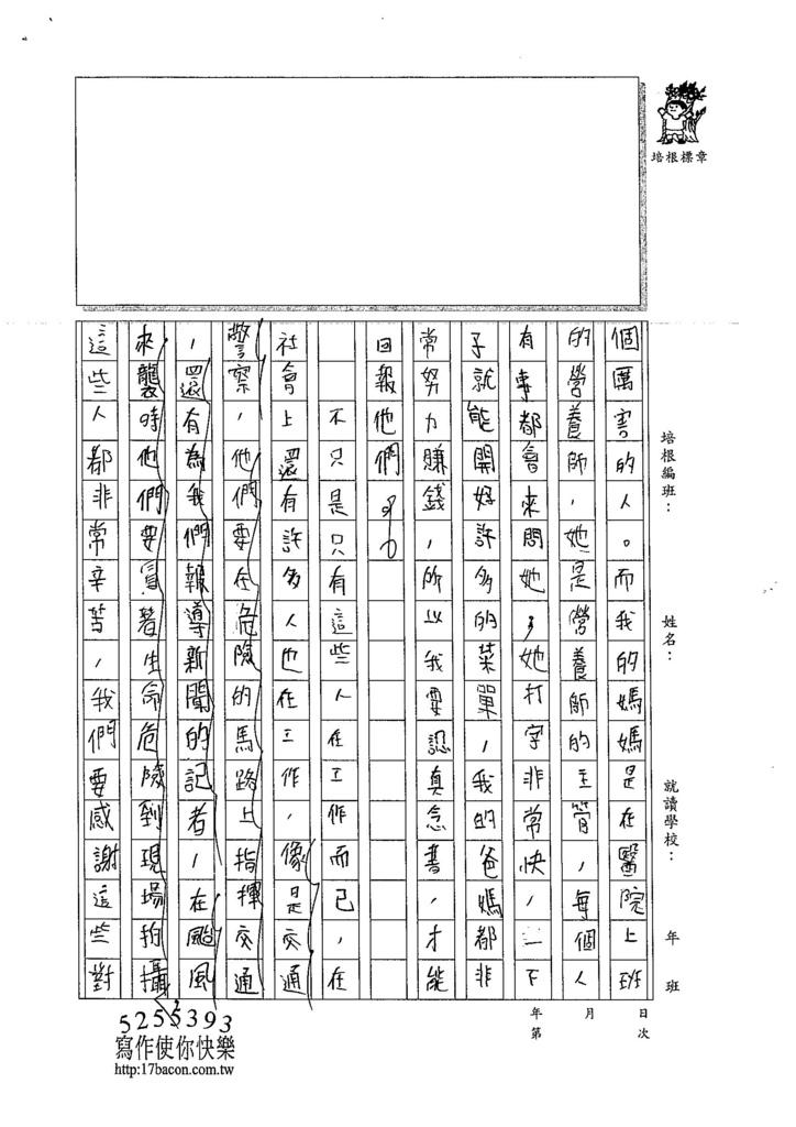 105W6404萬祐嘉 (3)